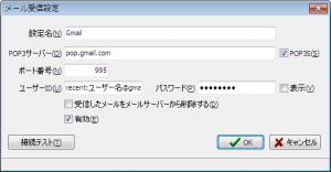 mailOneのGmail設定